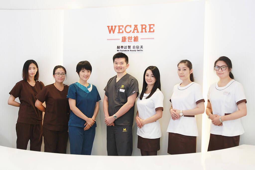 wecare康世維牙醫診所-專屬訂製您的口腔美學藍圖及滿意微笑