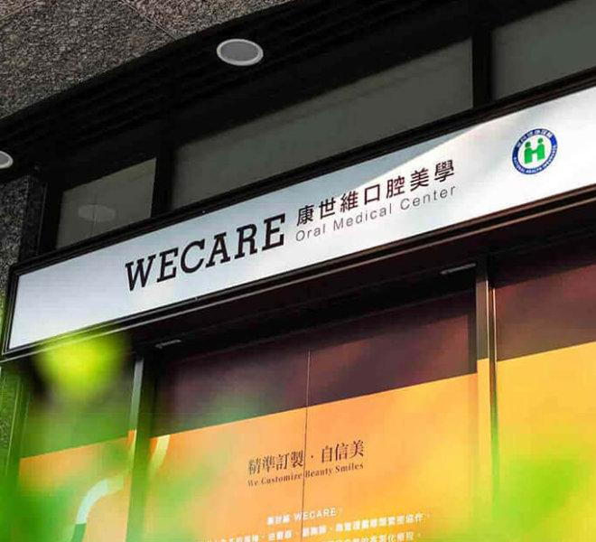 wecare康世維桃園藝文特區牙醫診所門口